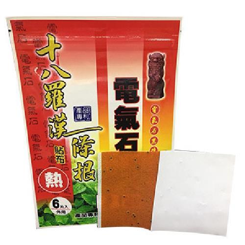 十八羅漢 電氣石貼布(6片/包- 熱)
