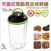 《MorePet》防蟲防潮《可攜式電動真空密封罐5L》(黑/綠色)