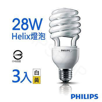 飛利浦Philips 螺旋省電燈泡 Helix 28W 黃光/白光(3入)(白光)