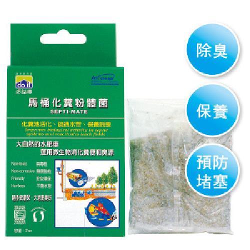 《多益得》馬桶化糞粉體菌(2oz/盒)