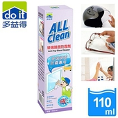 《多益得》AllClean玻璃鏡面防霧劑110ml/瓶