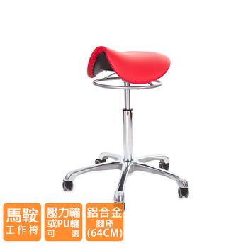 《GXG》馬鞍型 工作椅 (防刮輪+寬鋁腳) TW-T04LU1X(備註組合「編號」)