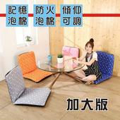 《BuyJM》加大泡泡六段調整和室椅(寬51公分)(藍色)