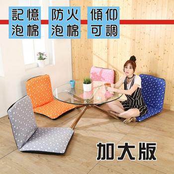 ★結帳現折★BuyJM 加大泡泡六段調整和室椅(寬51公分)(灰色)