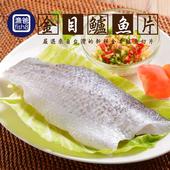 《漁爸fish8》鮮嫩無刺金目鱸魚清片(250g/片)(3片)