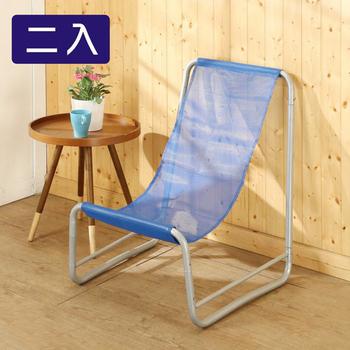 ★結帳現折★BuyJM 輕便型可拆式帆布休閒椅2入組(藍色)