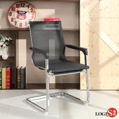 LOGIS安迪透氣網洽談椅 梳妝椅 辦公椅 事務椅 書桌椅【2031】(黑色)