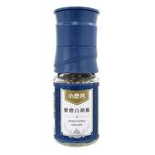 《小磨坊》鮮磨白胡椒-研磨式(45g/瓶)
