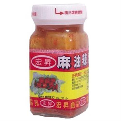 宏昇 非基因改造辣豆腐乳(130g/瓶)