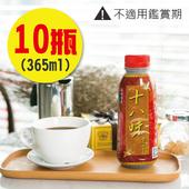 《年輕18歲》十八味養身茶-瓶裝茶(365MLx10瓶)