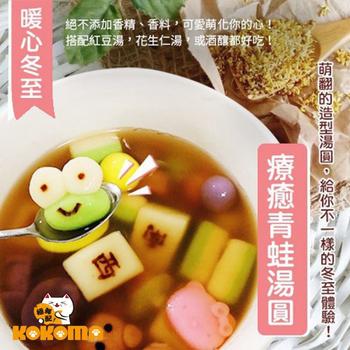 極鮮配 小朋友最愛 卡哇伊陳家造型手工湯圓(約100G±10%/包)(大眼蛙+彩球-1包入)