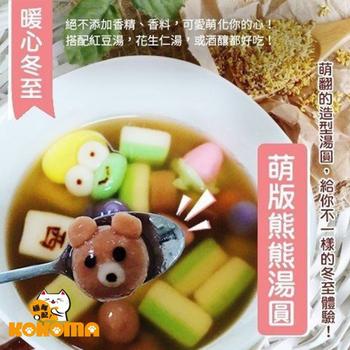 極鮮配 小朋友最愛 卡哇伊陳家造型手工湯圓(約100G±10%/包)(小熊+彩球-1包入)