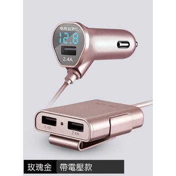 英才星HSC 車用前後座電壓檢測三孔USB充電器(玫瑰金1組)