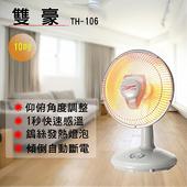 《雙豪》10吋鹵素電暖器(TH-106)