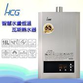 《HCG和成》16公升智慧水量恆溫熱水器GH1688(GH1688N)