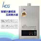 《HCG和成》16公升智慧水量恆溫熱水器GH1688(GH1688P)