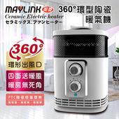 《MAYLINK美菱》360°環型陶瓷溫控暖氣機/電暖器