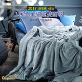 《Betrise》【Betrise煙塵】抗靜電升級款-暖柔金貂絨雙面毯(150X200cm)