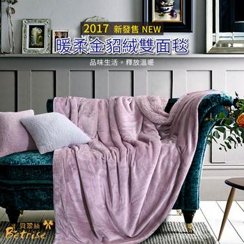 《Betrise》【Betrise夜櫻】抗靜電升級款-暖柔金貂絨雙面毯(150X200cm)