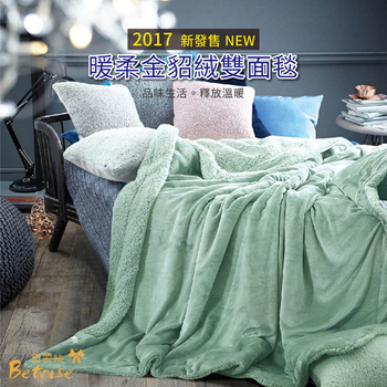 《Betrise》【Betrise晨露】抗靜電升級款-暖柔金貂絨雙面毯(150X200cm)