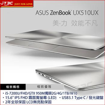 ASUS ASUS ZenBook UX510UX-0091A7200U 金屬灰 (15.6吋/i5-7200U/FHD/GTX 950M(UX510UX-0091A7200U)