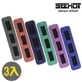 《嘻哈部落SeeHot》SeeHot嘻哈部落 文青風格 無痕多用途3槽整線器(SH-CO30)(3入顏色隨機出貨)