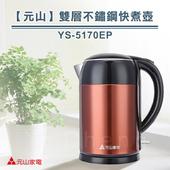 《元山》雙層不鏽鋼快煮壺(YS-5170EP)