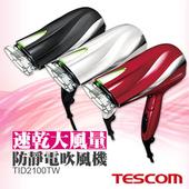 《日本TESCOM》速乾大風量防靜電吹風機 TID2100TW(三色)(紅色)