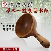 《雅典木桶》高級原木 純手工 一體成型 原木水瓢(8SAP2)