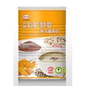 《呷七碗》有機彩虹藜麥-黃金薑黃飲(400g/罐)