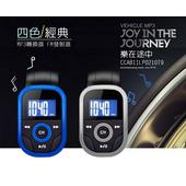 經典車用MP3轉換器FM發射器(藍色)