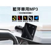黑美藍芽車用MP3(黑色)
