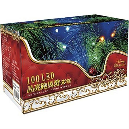 100LED晶亮跑馬燈(彩色)(GTX-8132A)