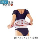 《日華 海夫》護腰帶 護腰帶ALPHAX 尺寸加大型 日本製(3L-4L)