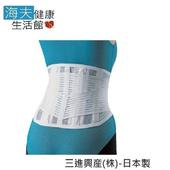 《日華 海夫》護腰帶 山進護腰帶 男女適用 日本製造 (H0198)(L號白色 腰圍78~98cm)