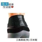 《日華 海夫》護腰帶 腰椎骨盤 山進護腰 男女適用 日本製造(H0501)(S 75~85)