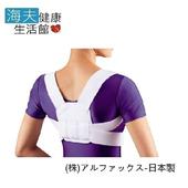 《日華 海夫》護具 挺胸束帶 調整駝背者軀幹ALPHAX 日本製(M)