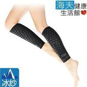 《恩悠數位x海夫》NU 鈦鍺能量 冰紗 小腿套 束腿(M)