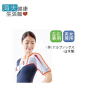 《日華 海夫》護肩帶 肩膀護具 軀幹護具 男女適用Alphax日本製