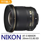 《NIKON》AF-S NIKKOR 20mm f/1.8G ED 廣角定焦鏡頭*(平輸)-送外出型腳架+拭鏡筆黑色 $23500