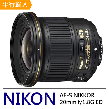 《NIKON》AF-S NIKKOR 20mm f/1.8G ED 廣角定焦鏡頭*(平輸)-送外出型腳架+拭鏡筆(黑色)