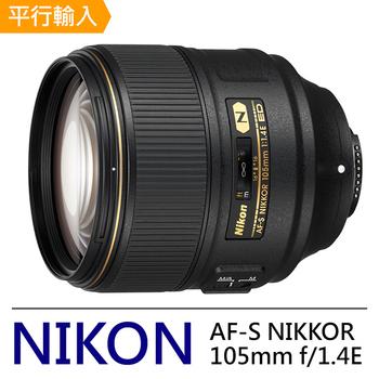 《NIKON》AF-S NIKKOR 105mm f/1.4E ED 遠攝定焦鏡頭*(平輸)-送外出型腳架+拭鏡筆(黑色)