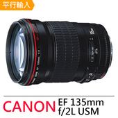 《CANON》EF 135mm f/2L USM 遠攝定焦鏡頭*(平輸)-送外出型腳架+專用拭鏡筆黑色 $27000