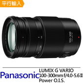 《Panasonic》Lumix G Vario 100-300mm f/4.0-5.6 II Power O.I.S.(平輸)-送外出型腳架+拭鏡筆(黑色)