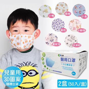 《伯康》醫用口罩 兒童3D圖案(隨機出貨)(2盒(50入/盒))