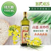 《萊瑞》100%芥花油(1000ml)(B0200501)