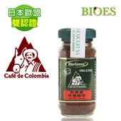 《BIOES囍瑞》BIO-GREEN阿拉比卡即溶有機咖啡(100g)(C0100101)
