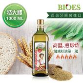 《BIOES囍瑞》萊瑞100%原裝進口玄米油(大容量1000ml)(B0200401)
