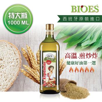 BIOES囍瑞 萊瑞100%原裝進口玄米油(大容量1000ml)(B0200401)