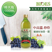 《BIOES囍瑞》冷壓特級100%純葡萄籽油(1000ml)(B0100301)